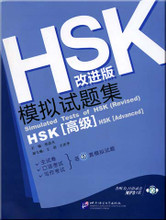 Simulated Tests of HSK Advanced