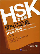 Simulated Tests of HSK Elementary