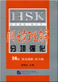 Intensive Training for HSK Elementary-Intermediate Reading