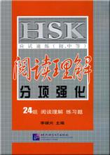 Intensive Training for HSK Elementary-Intermediate Reading