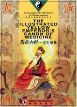 Illustrated Yellow Emperor's Canon of Medicine