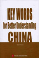 Key Words For Better Understanding China (English)