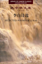 Selected Poems of Li Bai
