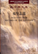Selections from Record of the Listener