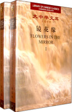 flowers inf the mirror