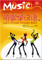 Learn Chinese through Music 2