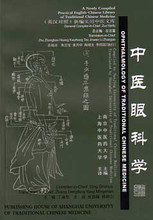 ophthalmology of traditional chinese medicine