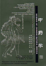 Science of Chinese Materia Medica