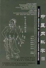 Internal Medicine of Traditional Chinese Medicine