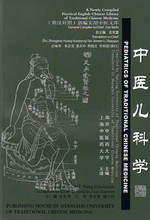 pediatrics of traditional chinese medicine