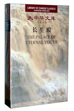 Palace of Eternal Youth