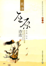 poems of chu yuan
