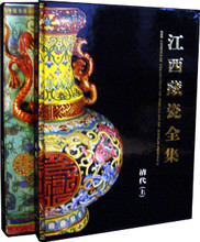 Complete Collection of Porcelain of Jiangxi Province