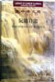 poems of ruan ji