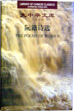 poems of ruan ji