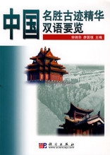 A Bilingual Overview of the Essence of Chinese Sights and Relics