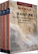 yellow emperors canon of medicine spiritual pivot