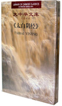 Taibai Yinjing