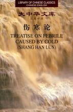 shang han lun