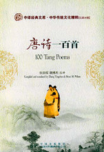 100 Tang Poems