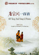 100 Tang and Song Ci Poems