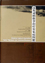 Chinese-English Illustrated Tuina Therapies for Common Diseases