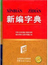 Xinbian Zidian