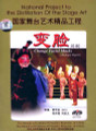 Sichuan Opera Change Faces DVD