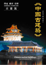 Chinese Ancient Buildings DVD