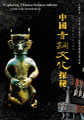Exploring Chinese Bronze Culture DVD