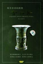 Exquisite Heavy Bronze Ware DVD