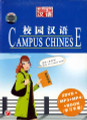 Campus Chinese Follow me in Chinese