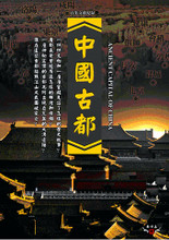 Ancient Capitals of China DVD