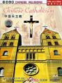 Chinese Catholicism DVD