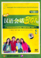 Conversational Chinese 301 DVD