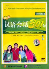 Conversational Chinese 301 DVD