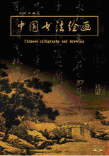 Chinese Calligraphy and Drawing DVD