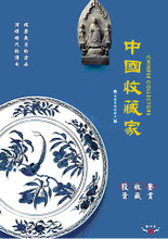 Chinese Collectors DVD