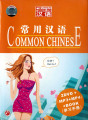 Common Chinese Follow me in Chinese