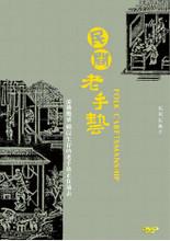 Folk Craftsmanship DVD
