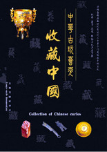 collection of Chinese curios DVD