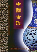 Chinese curios DVD