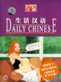Daily Chinese Follow me in Chinese