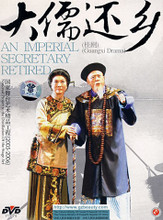 Guangxi Drama An Imperial Secretary Retired