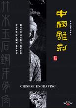 Chinese Engraving DVD