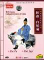 Du Fu Bai Juyi DVD