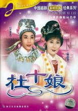Yue Opera Du Shiniang DVD