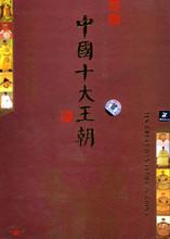 Ten Great Dynasties in China DVD