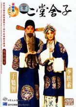 Ertang Shezi DVD