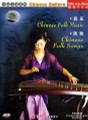 Chinese Folk Music Chinese Folk Songs